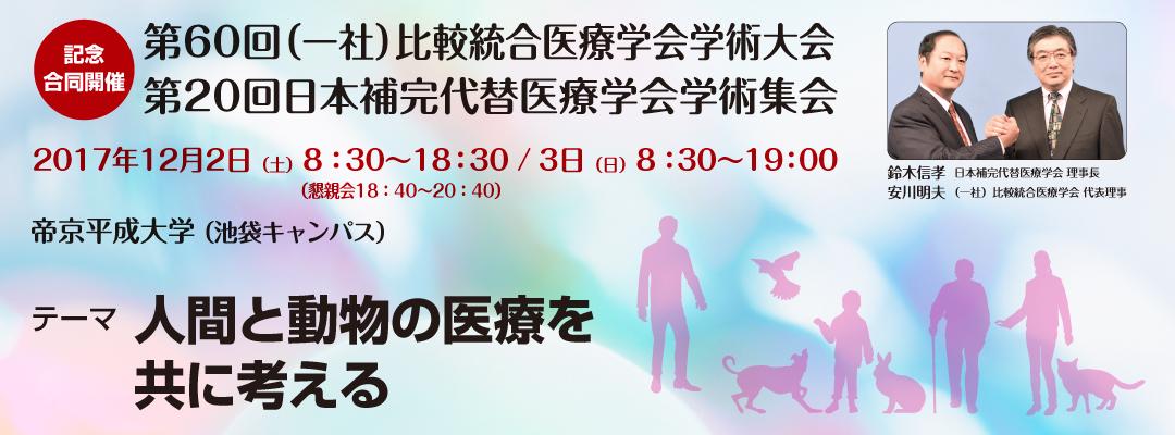 第60回 (一社)比較統合医療学会学術大会・第20回 日本補完代替医療学会学術集会